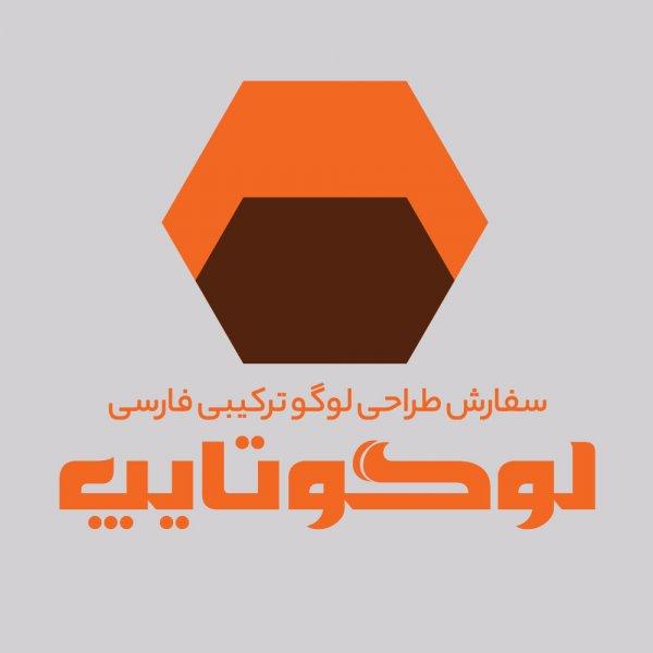 طراحی لوگو ترکیبی