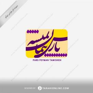 طراحی لوگو شرکت پارس پیمان تمیشه