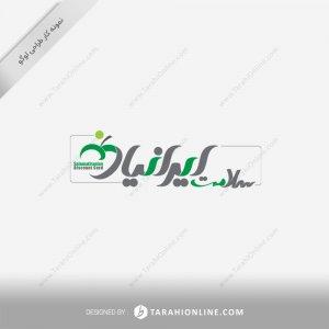 طراحی لوگو سلامت ایرانیان