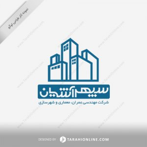 طراحی لوگو شرکت ساختمانی سپهر آشیان