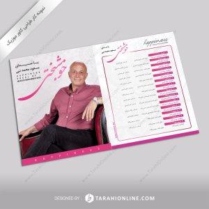 طراحی کاور موزیک مسعود محمد نبی – خوشبختی