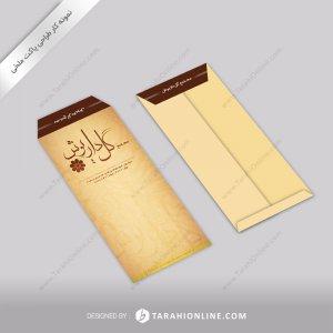 طراحی پاکت نامه مجتمع گل داریوش