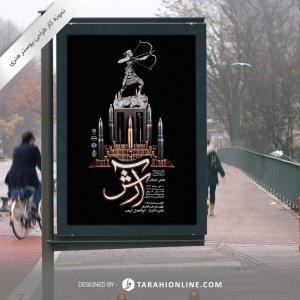 طراحی پوستر هنری نمایش خیابانی آرش