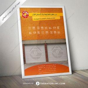 طراحی پوستر آسایش افزار