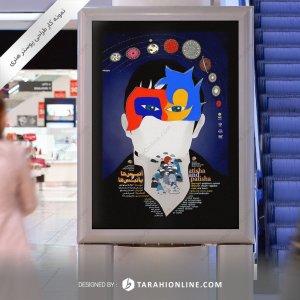 طراحی پوستر هنری نمایش آتیس ها و پاتیس ها