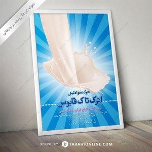 طراحی پوستر اترک تاک قابوس