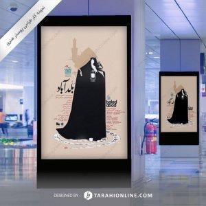 طراحی پوستر هنری نمایش بلد آباد