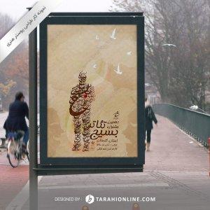 طراحی پوستر هنری جشنواره تئاتر بسیج