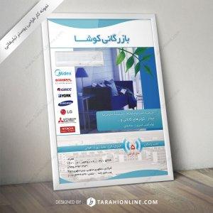 طراحی پوستر بازرگانی کوشا