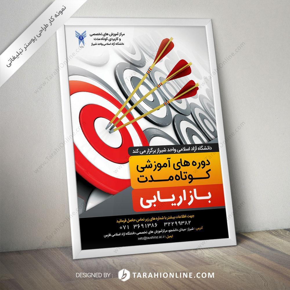 پوستر تبلیغاتی دوره های دوره های دانشگاه آزاد شیراز