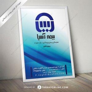 طراحی پوستر بیمه آسیا