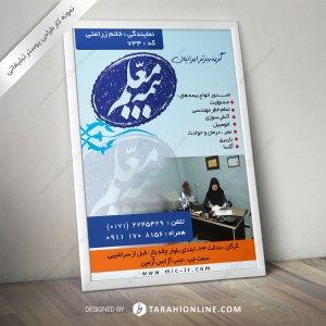 طراحی پوستر بیمه معلم