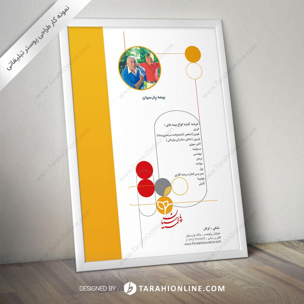 طراحی پوستر بیمه پارسیان