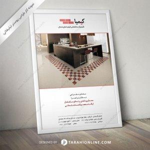 طراحی پوستر کلینیک ساختمانی کیمیا