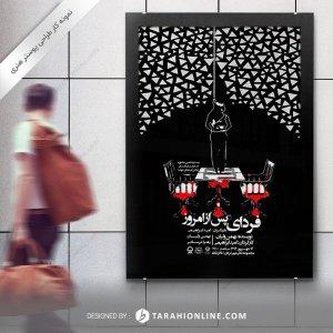 طراحی پوستر هنری نمایش فردای پس از امروز