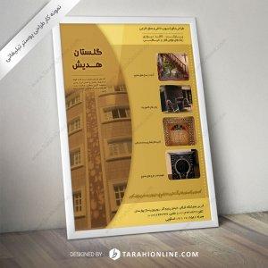 طراحی پوستر هدیش