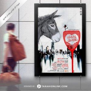 طراحی پوستر هنری نمایش پارودی نامه ای بر وقایع تأسف بار