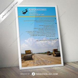 طراحی پوستر خیزافت