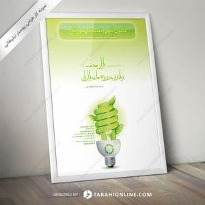 طراحی پوستر کانون آگهی و تبلیغاتی مهرگان