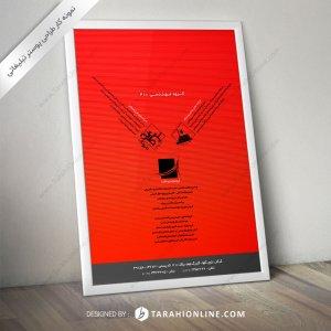 طراحی پوستر گروه مهندسی ۴۱۰