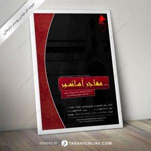 طراحی پوستر مهاجر آسانسور