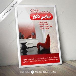 طراحی پوستر پارس دکور