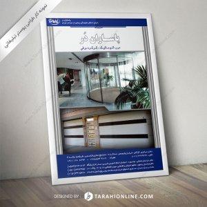 طراحی پوستر پاساوان در