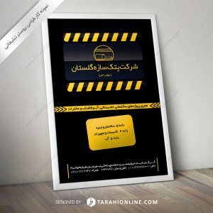 طراحی پوستر شرکت پتک سازه گلستان