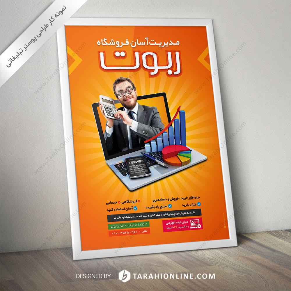 طراحی پوستر مدیریت آسان فروشگاه ربوت