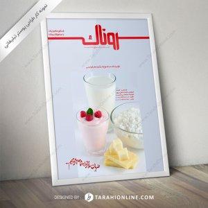 طراحی پوستر روناک