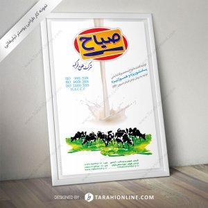طراحی پوستر تبلیغاتی لبنیات صباح
