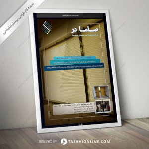 طراحی پوستر صامادر