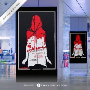 طراحی پوستر هنری نمایش سه خواهر