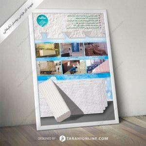 طراحی پوستر آشیان دکور