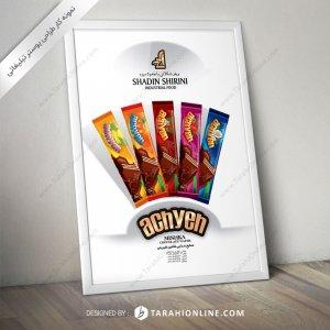 طراحی پوستر شادین