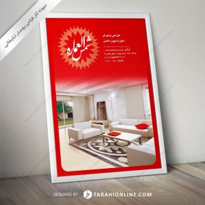 طراحی پوستر تبلیغاتی دکوراسیون شمس العماره