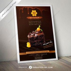 طراحی پوستر تبلیغاتی شیرینی کندو