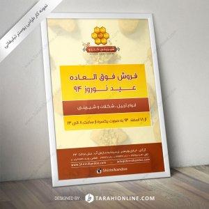 طراحی پوستر تبلیغاتی عید نوروز آجیل کندو