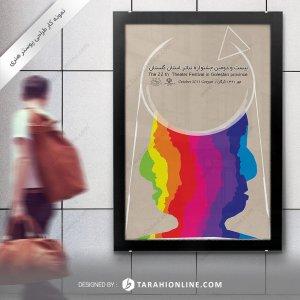 طراحی پوستر هنری بیست و دومین جشنواره تئاتر