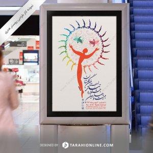 طراحی پوستر هنری بیست و چهارمین جشنواره تئاتر
