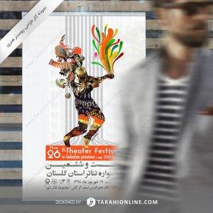 طراحی پوستر هنری بیست و ششمین جشنواره تئاتر