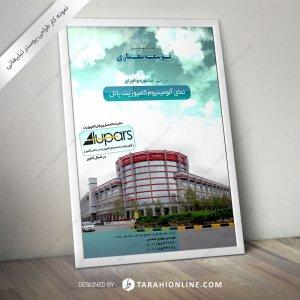 طراحی پوستر توسعه معماری