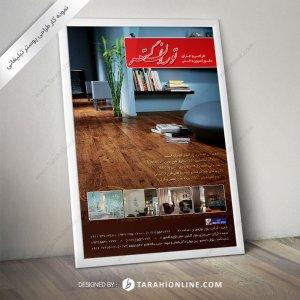 طراحی پوستر تبلیغاتی دکوراسیون داخلی توران گستر