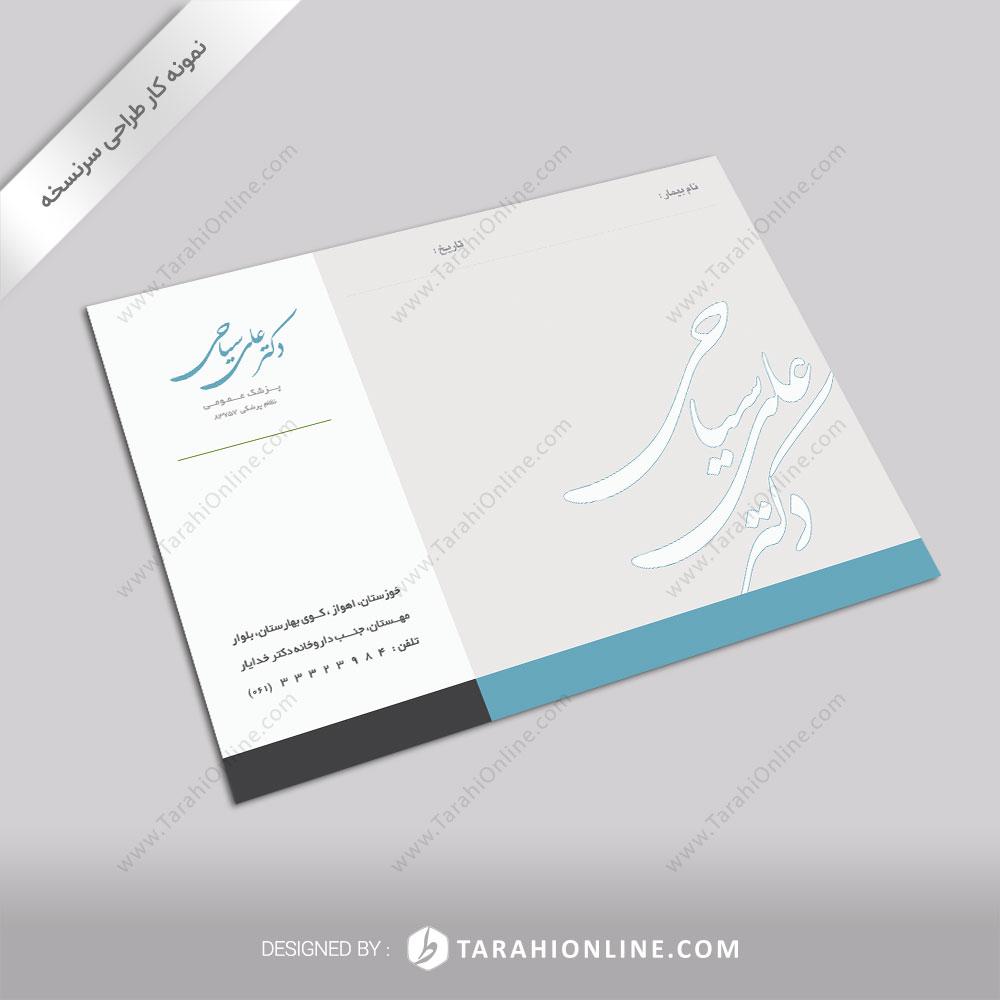 طراحی نسخه پزشکی دکتر علی سیاحی