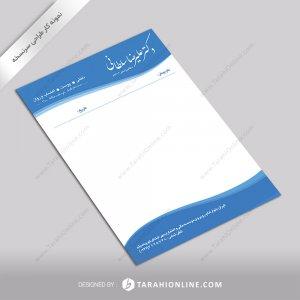 طراحی سرنسخه پزشکی دکتر علیرضا سلطانی