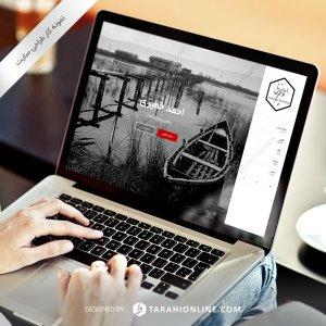 طراحی سایت احمد خطیری – نسخه دوم