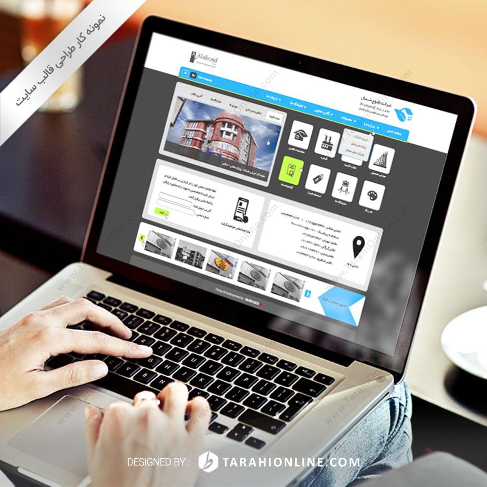 طراحی قالب سایت الوباند
