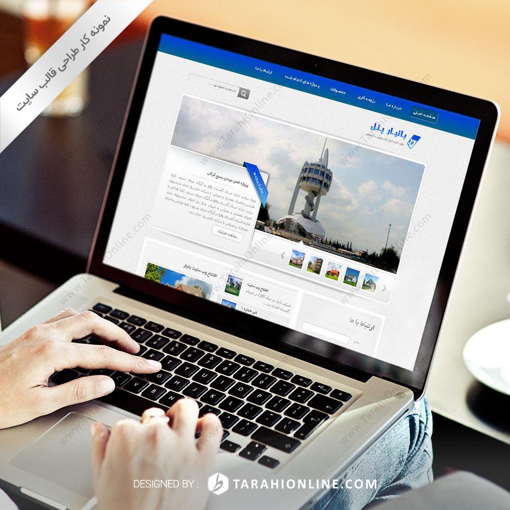طراحی قالب سایت بانیار
