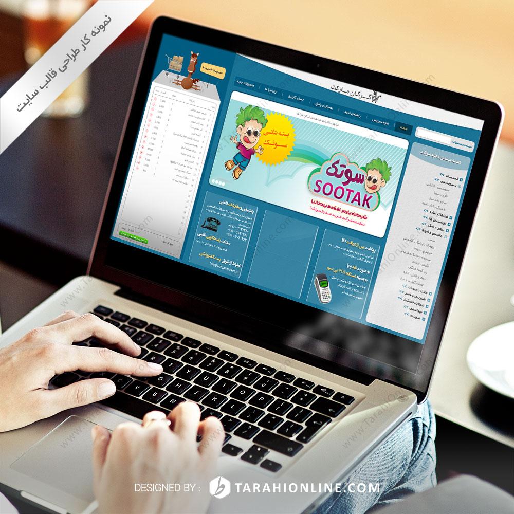 طراحی قالب سایت گرگان مارکت