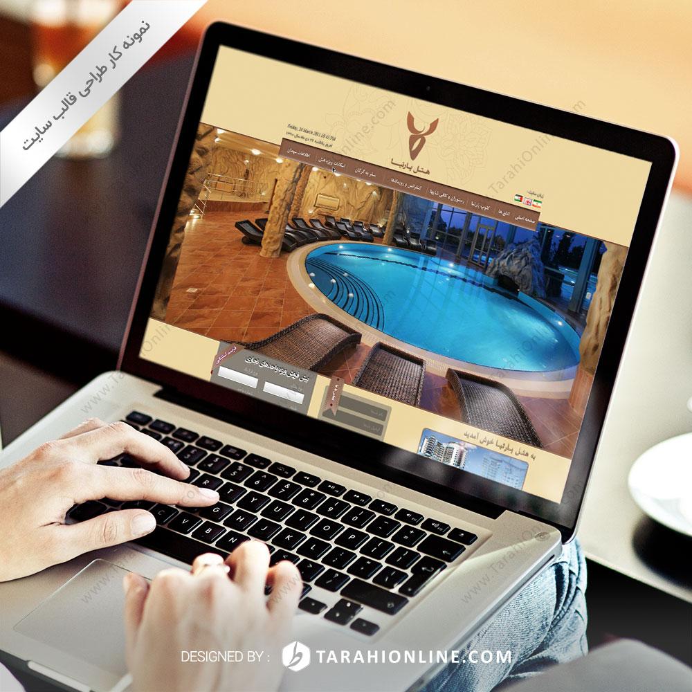 طراحی قالب سایت هتل پارتیا